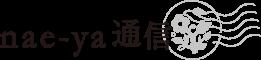 e-yakusou通信